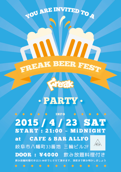 freak-beer-fest.jpg